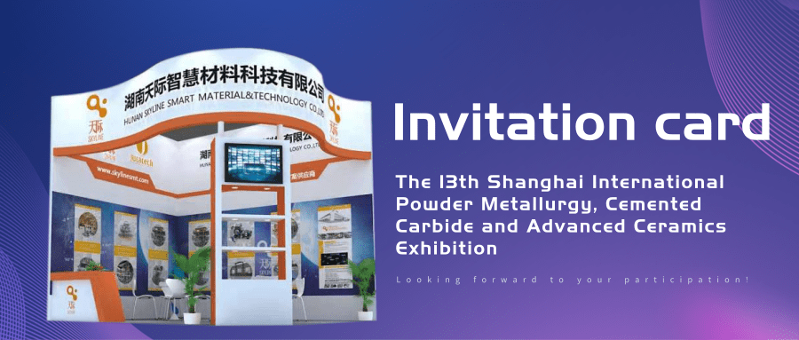 Exhibition Preview | 2020 Shanghai International Powder Metallurgy Exhibition