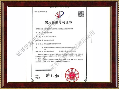 Patent of Utility Model Authorized Certificate